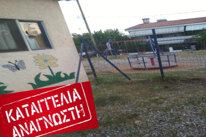 """Αγρίνιο """"Επικίνδυνο νηπιαγωγείο & παιδική χαρά για την ασφάλεια των παιδιών στην Αγία Βαρβάρα!"""""""
