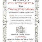 """""""Ἡ Θεολογία στην Τουρκοκρατία"""" Δ΄ Θεολογικό Συνέδριο Ιερας Μητροπόλεως Ναυπάκτου"""