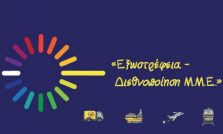 Παρουσίαση των δράσεων του ΕΣΠΑ Δυτ. Ελλάδας στο Επιμελητήριο Αιτωλ/νίας