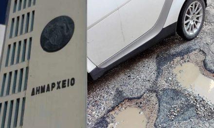 Αγρίνιο-Ο Δήμος αποζημίωσε για ζημιές σε ΙΧ από λακούβα και έλλειψη φωτισμού