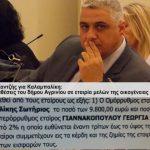 Σοβαρές καταγγελίες Καζαντζή: Χρηματικά εντάλματα του Δήμου σε εταιρεία της οικογένειας Καλαμπαλίκη