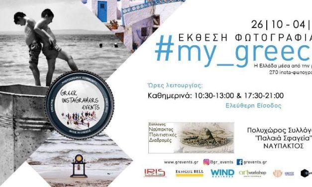 Η έκθεση #My_Greece στην Ναύπακτο