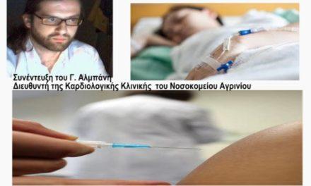 """Οι θάνατοι από γρίπη στο Αγρίνιο """"επιβάλλουν"""" τον εμβολιασμό!"""