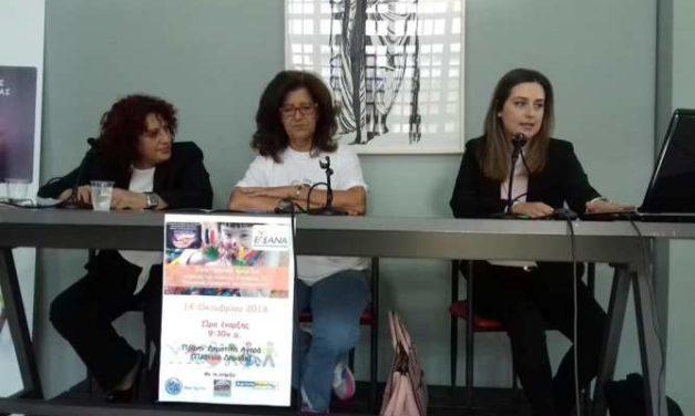 Αγρίνιο: Με επιτυχία η ημερίδα Ορατές και Αόρατες Αναπηρίες ΙΙ-Ρευματικά νοσήματα