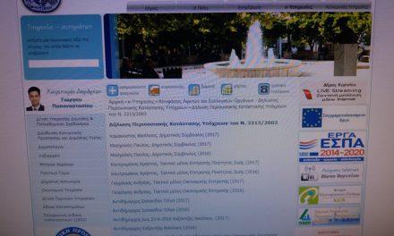 Ούτε «πόθεν» ούτε «έσχες» κάποιων Αντιδημάρχων  στην ιστοσελίδα του δήμου Αγρινίου