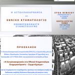 Εκδήλωση της ΠΑΝΣΥ για το Εθνικό Κτηματολόγιο στην Αιτωλοακαρνανία