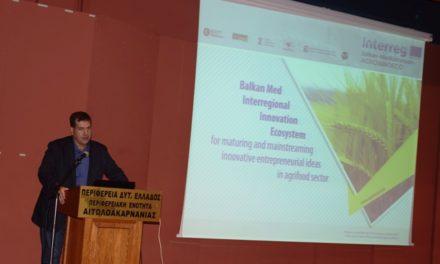 Παρουσιάστηκε στο Μεσολόγγι η ανάδειξη καινοτόμων ιδεών για τον Αγροδιατροφικό τομέα  μέσω του ευρωπαϊκού έργου AGROINNOECO
