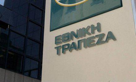 Προσλήψεις 20 ατόμων στην Εθνική Τράπεζα