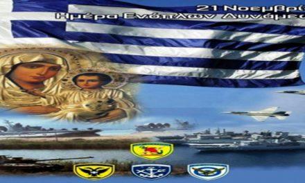 Εορτασμός της ημέρας τωνΕνόπλων Δυνάμεων στο Αγρίνιο-Το πρόγραμμα