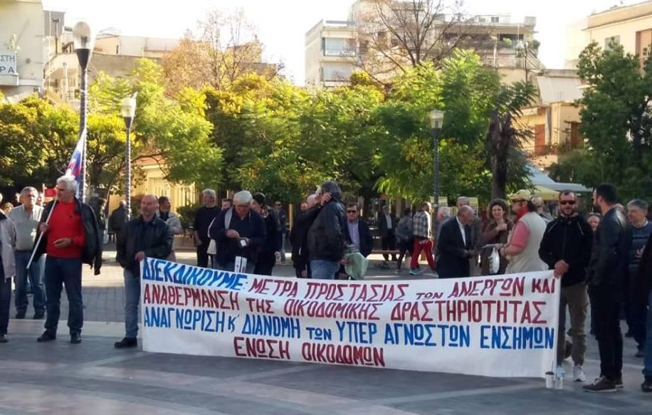 Παραστάσεις διεκδίκησης -διαμαρτυρίας αποφάσισε η Ένωση Οικοδόμων ...