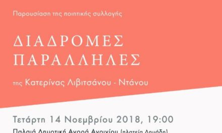 Αγρίνιο: Παρουσίαση της ποιητικής συλλογής «Διαδρομές Παράλληλες» της Κατερίνας Λιβιτσάνου – Ντάνου